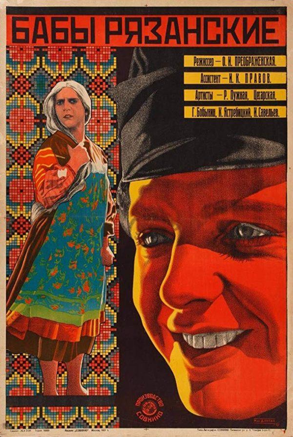 """Plakat zu """"Die Frauen von Rjasan"""""""